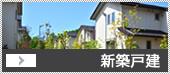 売買 戸建 物件